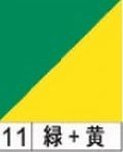 Photo1: 62111 Double-sided paper 15cm Green/Yellow