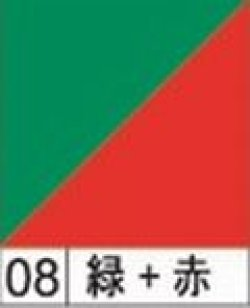 Photo1: 62108 Double-sided paper 15cm Green/Red