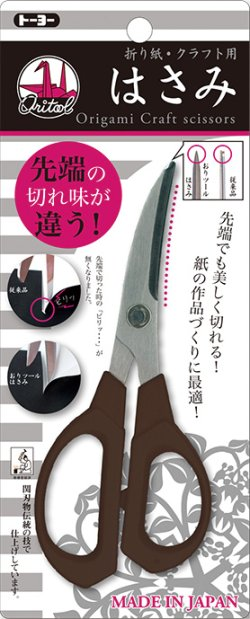 Photo1: 200301 Origami Craft scissors